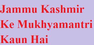Jammu Kashmir Ke Mukhyamantri Kaun Hai