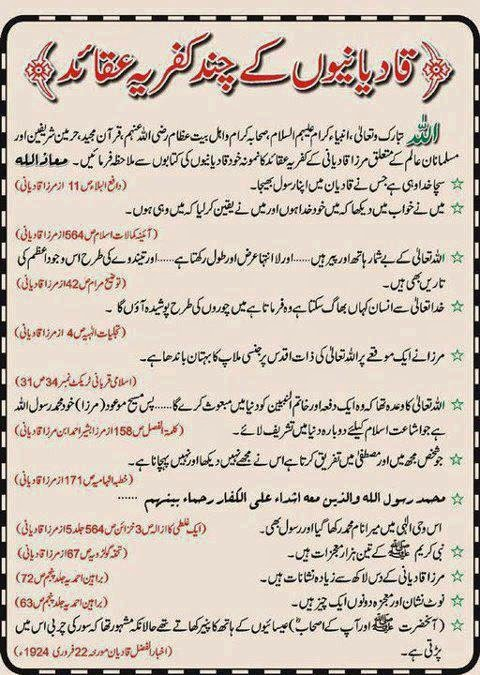 QADIANI URDU DOWNLOAD
