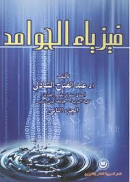 كتاب فيزياء الجوامد كتب فيزياء