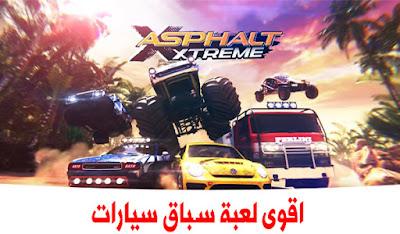 تحميل لعبة Asphalt Xtreme