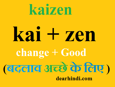 what is kaizen? in hindi - Dear Hindi - Quality management