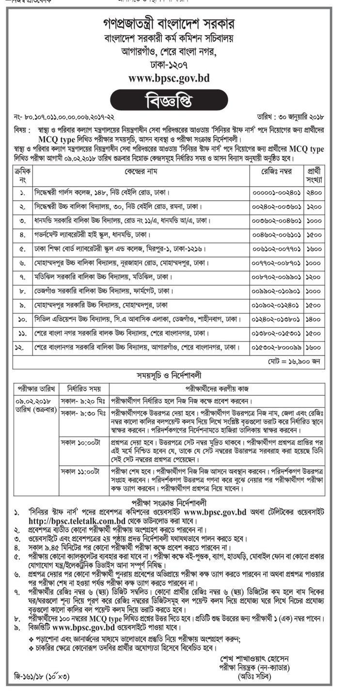 Ministry of Health and Family Welfare (স্বাস্থ্য ও পরিবার কল্যাণ মন্ত্রণালয়) under Senior Stuff Nurse (সিনিয়র স্টাফ নার্স) MCQ Type BPSC Date, Time and Seat Plan