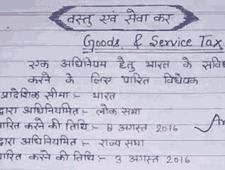 gst hand written notes