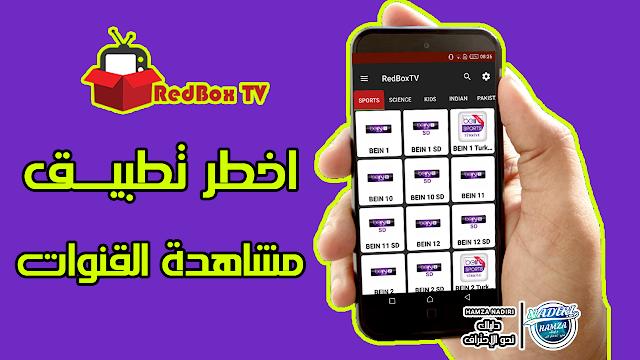 تطبيق IPTV مجنون لتشاهد أي قناة مجانا على هاتفك الأندرويد بجودات مختلفة RedboxTv
