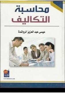 محاسبة التكاليف -كتاب