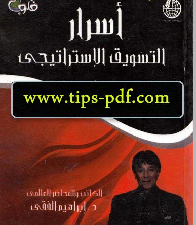 كتاب التسويق الالكتروني pdf بالعربي