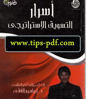 تحميل كتاب أسرار التسويق الإستراتيجي لـ إبراهيم الفقى