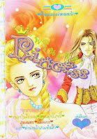 อ่านการ์ตูนออนไลน์ Princess เล่ม 51