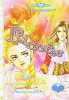 Princess เล่ม 51