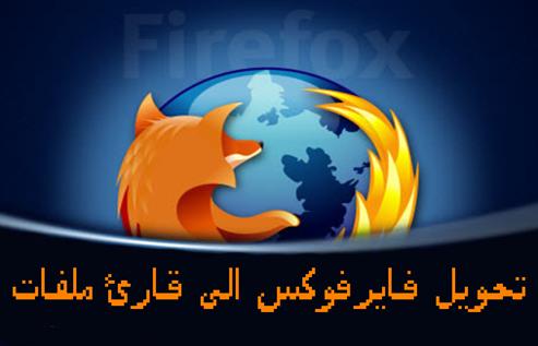 تحويل متصفح فايرفوكس ( مشغل فيديو و صوتيات - نوت باد -قارئ صور - مجلدات الخ... )