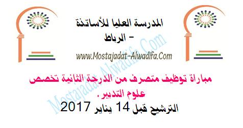 المدرسة العلیا للأساتذة - الرباط مباراة توظيف متصرف من الدرجة الثانية تخصص علوم التدبير. الترشيح قبل 14 يناير 2017