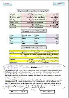 مذكرة اللغة الانجليزية الجديدة للصف الثانى الاعدادى الترم الاول 2019 لمستر محمود بدر.