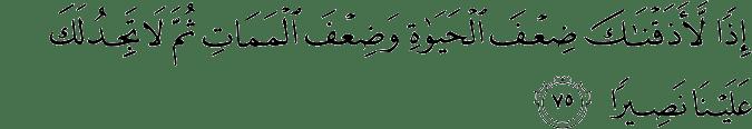 Surat Al Isra' Ayat 75