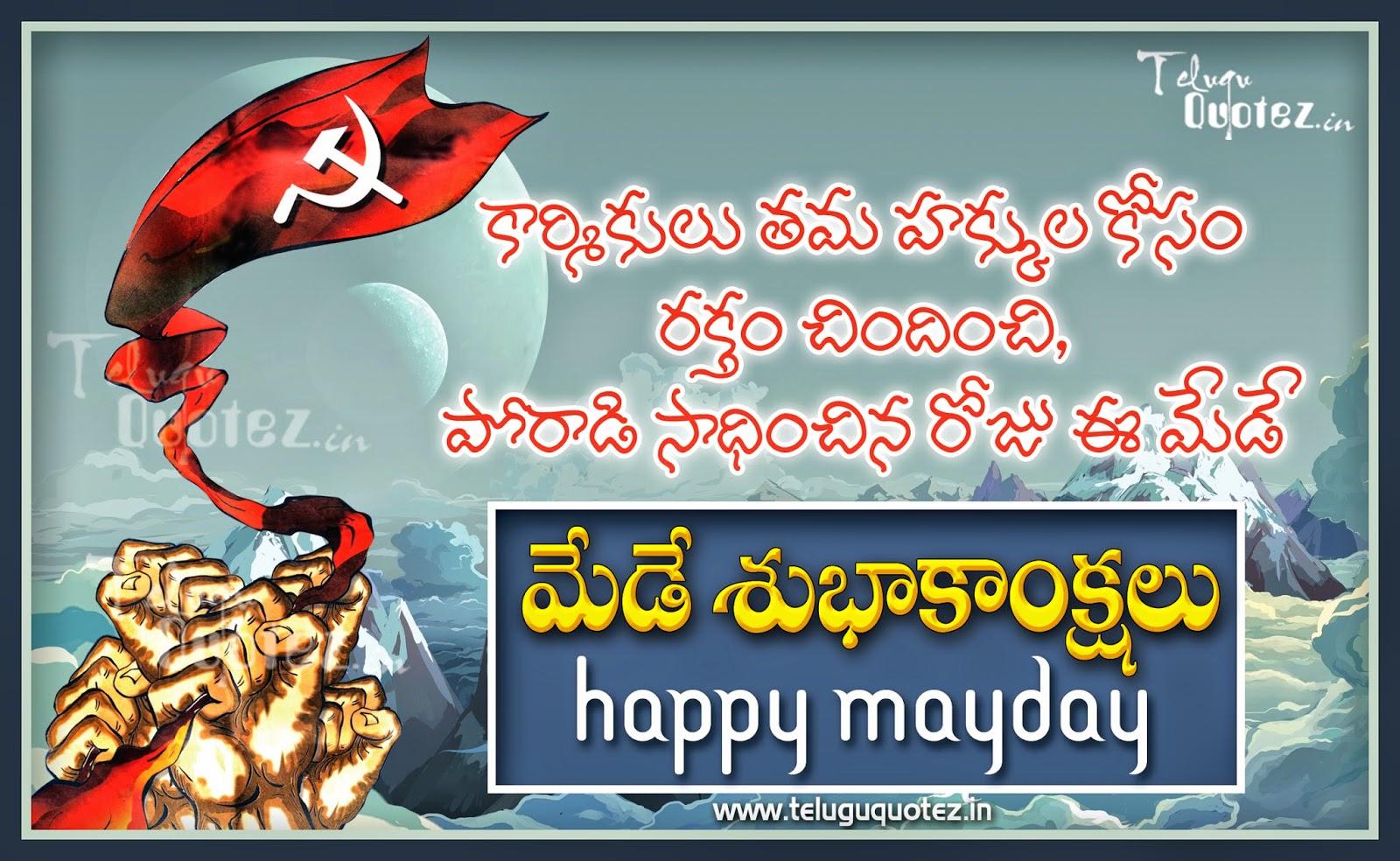 Mayday Telugu Quotes HD Wallpapers