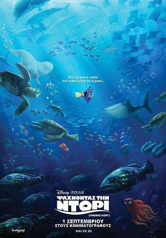 Finding Dory (2016) ταινιες online seires oipeirates greek subs