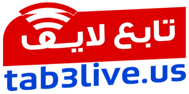تابع لايف الاسطورة Tab3live مشاهدة أهم مباريات اليوم Tab3live3