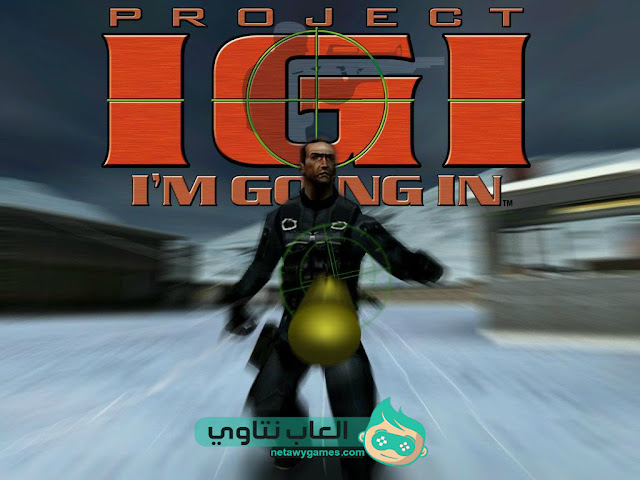 http://www.netawygames.com/2016/08/Download-IGI-Project-Free.html
