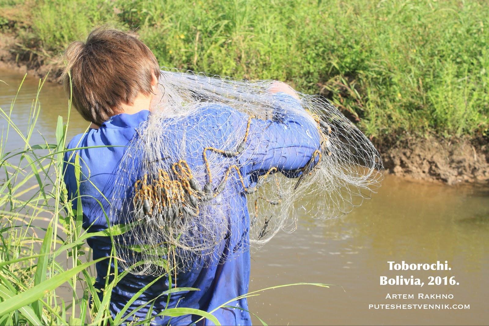 Рыбалка с сетью