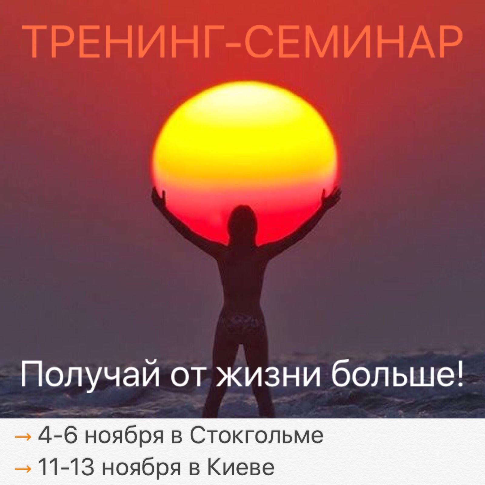 """""""Получай от жизни больше!"""" тренинг-семинар в Москве, Стокгольме, Киеве расширение сознания и процветание в гармонии материального и духовного"""