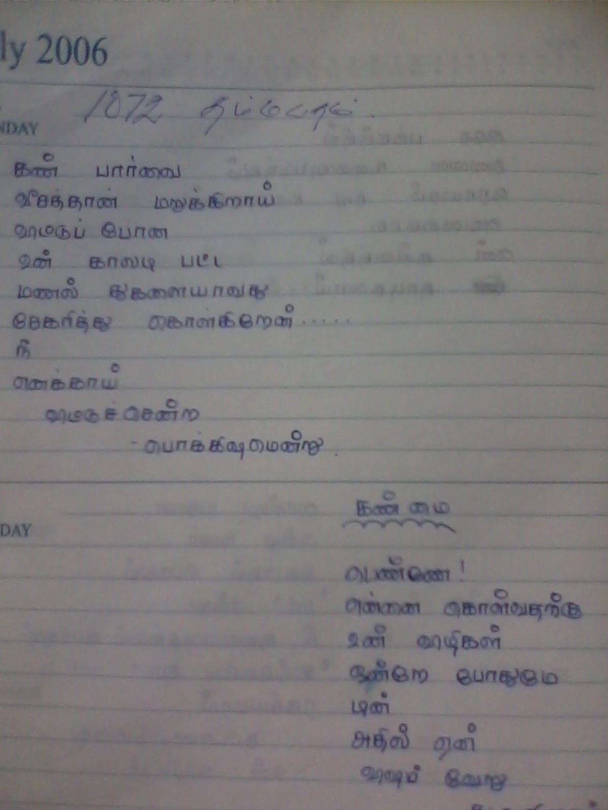 ♥ டைரி ♥ ~ Tamil Kathal Kavithaigal - தமிழ் காதல்