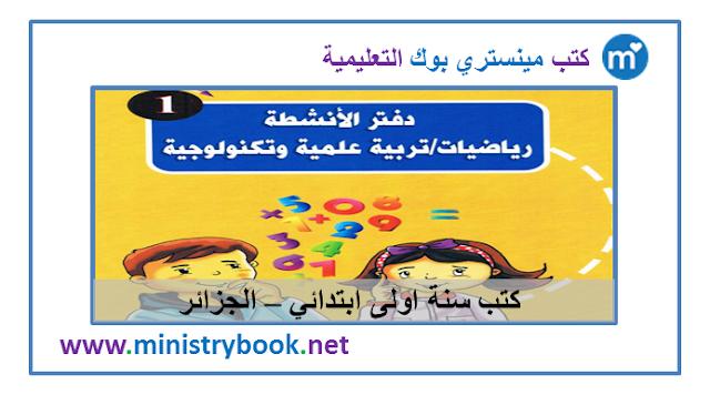 دفتر الانشطة رياضيات وتربية علمية سنة اولى ابتدائي 2019-2020-2021-2022-2023
