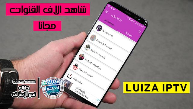 تحميل تطبيق LUIZA IPTV  لمشاهدة القنوات الرياضية المشفرة مجاناً