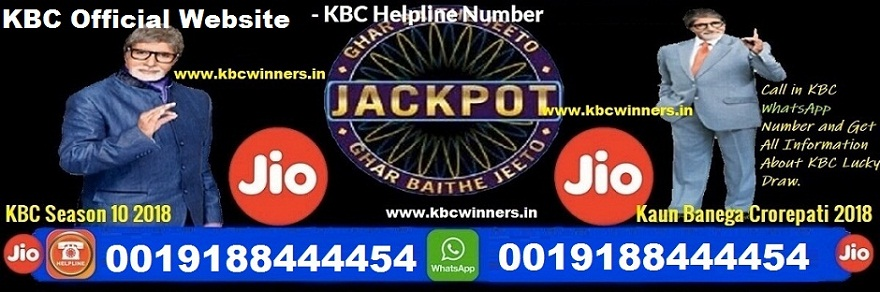 KBC Lottery Winner 2019 - KBC Lucky Draw 2019 - KBC Lottery 25 Lakhs