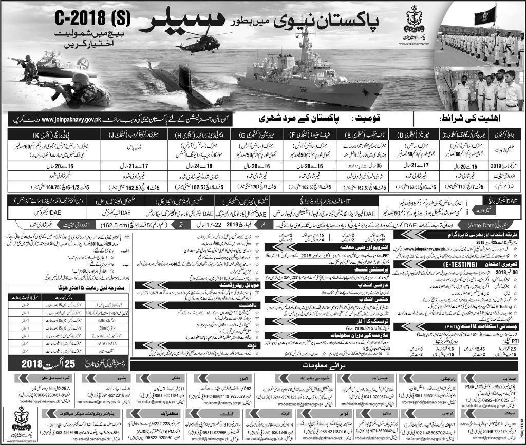 Join Pakistan Navy As Sailor C-2018 Online Registration - Joinpaknavy.gov.pk