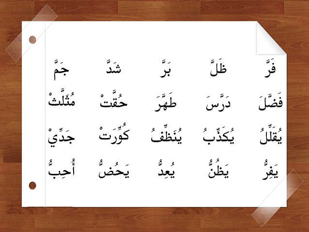 read and write arabic letters lesson 029