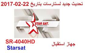 الساتيليت فضائيات: تحديث جديد ستارسات SR-4040HD Starsat