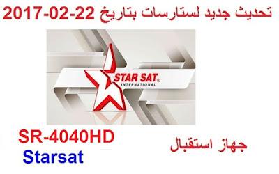 تحديث جديد ستارسات SR-4040HD Starsat   بتاريخ  22 02 2017