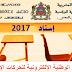 الحركة الإدارية الخاصة بإسناد منصب مدير و منصب مدير الدراسة بمؤسسات التعليم الثانوي 2017