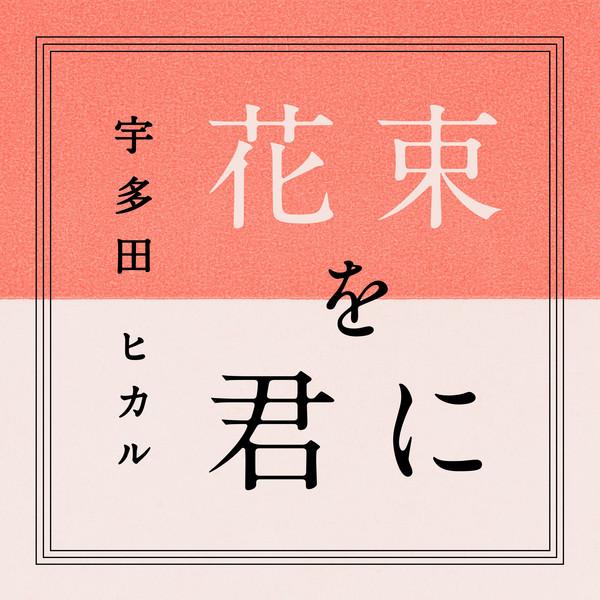 [Single] 宇多田ヒカル – 花束を君に / 真夏の通り雨 (2016.04.15/MP3/RAR)
