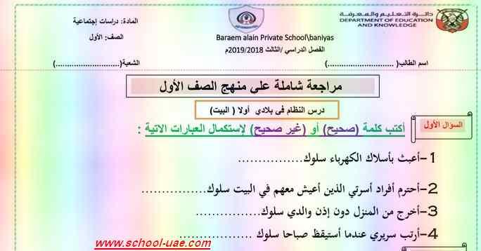 ملزمة مراجعة اجتماعياتللصف الاول الفصل الثالث 2019 - مناهج الامارات