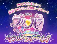Gekijouban PriPara: Minna de Kagayake! Kirarin☆Star Live