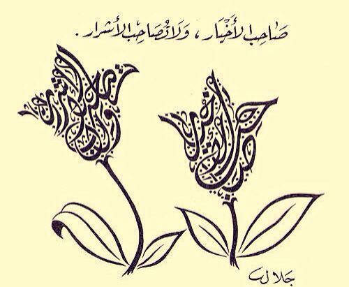 Arabic Calligraphy Flower