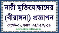 নারী মুক্তিযোদ্ধাদের (বীরাঙ্গনা) প্রজ্ঞাপন(গেজেট)-৩: