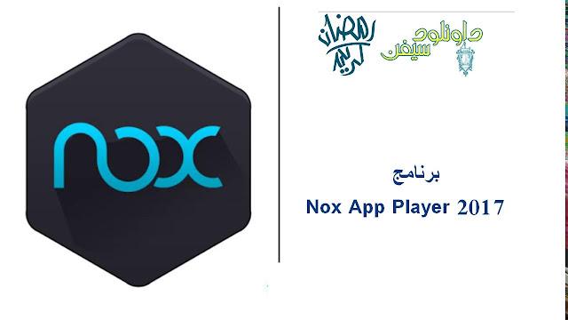 تنزيل برنامج نوكس أب بلاير أحدث إصدار مجانا Download Nox App Player