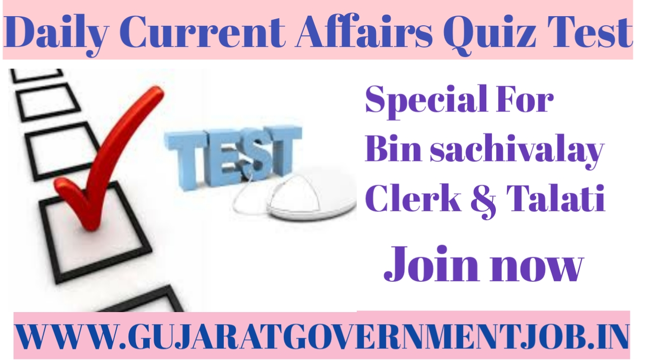 Daily current affairs quiz in Gujarati|Daily current affairs test