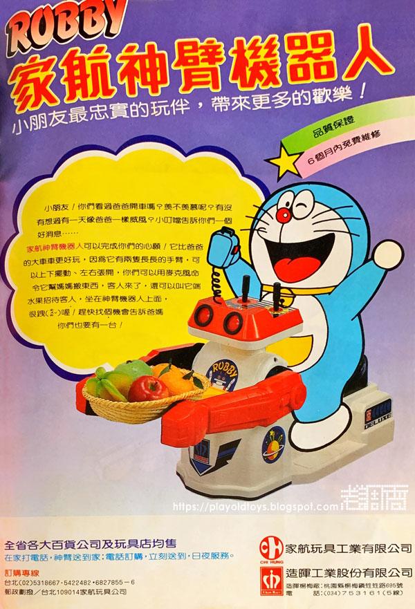 家航神臂機器人 雜誌廣告