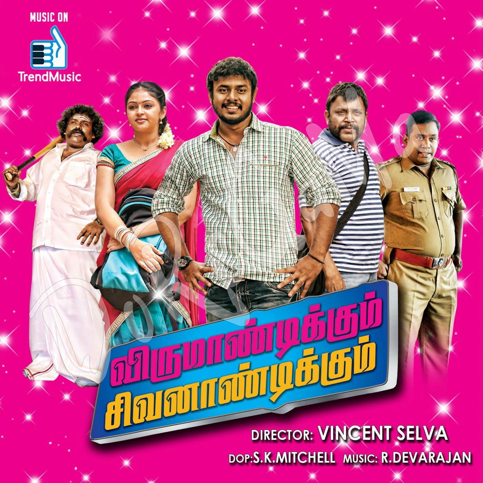 Virumandikkum Sivanandikkum 2016 Original CD Front Cover Poster Wallpaper HD