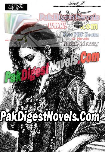 Mehrbaan Howa Episode 1 By Anbereen Wali Pdf Free Download