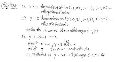 เฉลยคณิตศาสตร์ โอเน็ต ม.3 ปี 2559 ข้อ 20