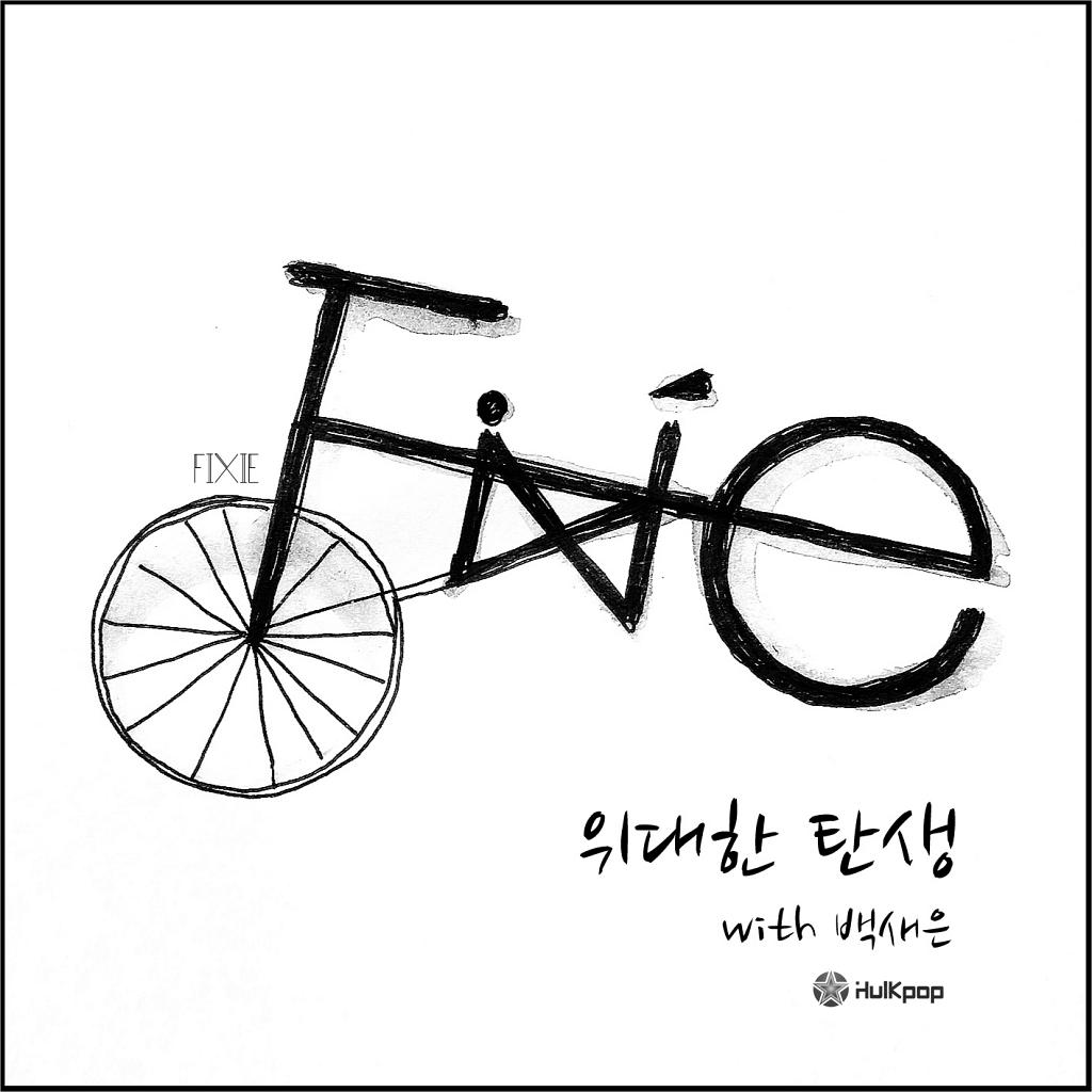 [Single] Fixie – The Great Birth