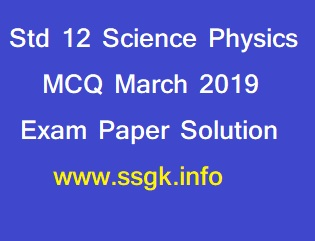 Std 12 Science Physics MCQ March-2019 Exam Paper Solution