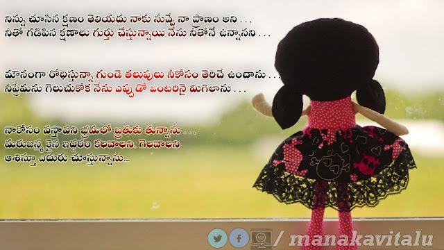 sad love failure kavithalu in telugu Images download