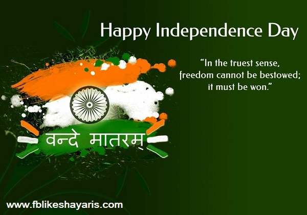 Independence Day 2017: 71th Independence Day Celebration - Happy Independence Day Shayari in Hindi 2017