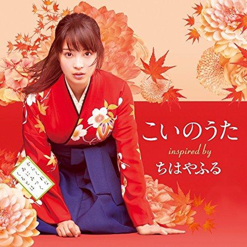 [Album] オムニバス – こいのうた~inspired by 映画「ちはやふる」 (2016.04.06/MP3/RAR)