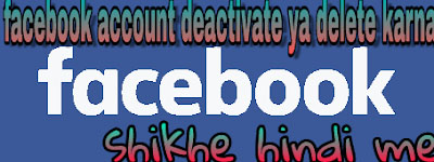 Facebook Account Ko Kaise Deactivate Kare Smartphone Se Puri Jankari Hindi Me