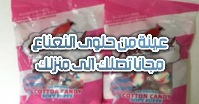 طريقة الحصول على عينة مجانية من حلوى النعناع تصلك الى باب منزلك